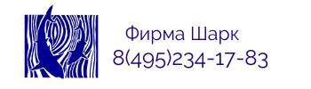 Фирма ШАРК